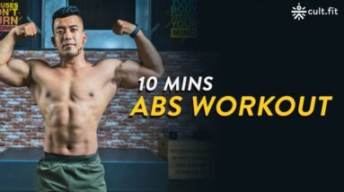 10 Mins Abs Workout | How To Get Six Pack Abs | 6 Pack Abs Workout | Abs Workout At Home | Cult Fit